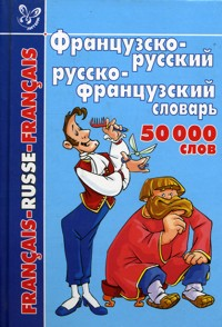 Панкратов И. (сост.) Французско-русский рус.-франц. словарь
