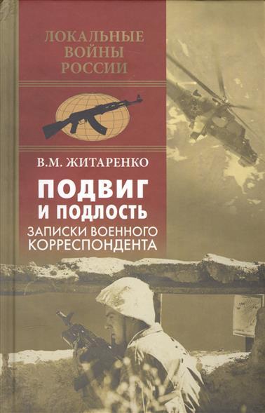 Житаренко В. Подвиг и подлость. Записки военного корреспондента