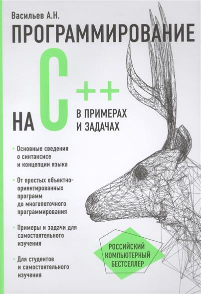 Васильев А. Программирование на С++ в примерах и задачах васильев а excel 2010 на примерах