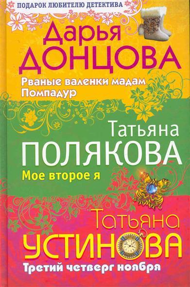 Донцова Д.: Рваные валенки мадам Помпадур Мое второе я…