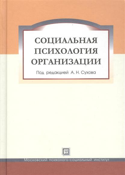 Социальная психология организации. Учебное пособие