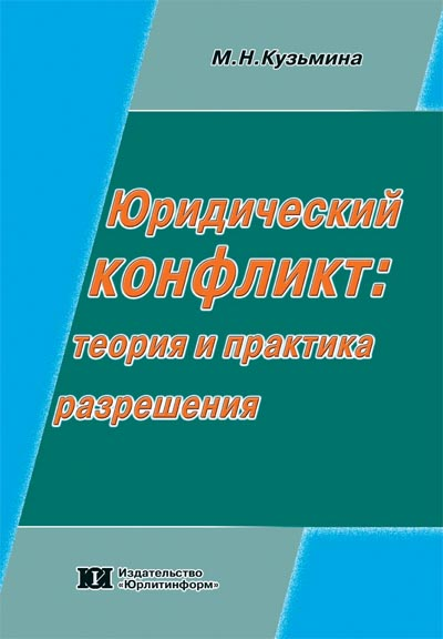 Кузьмина М. Юридический конфликт Теория и практика разрешения ISBN: 9785932953556 айгнер м комбинаторная теория