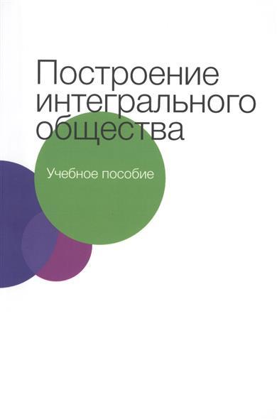 Построение интегрального общества. Учебное пособие