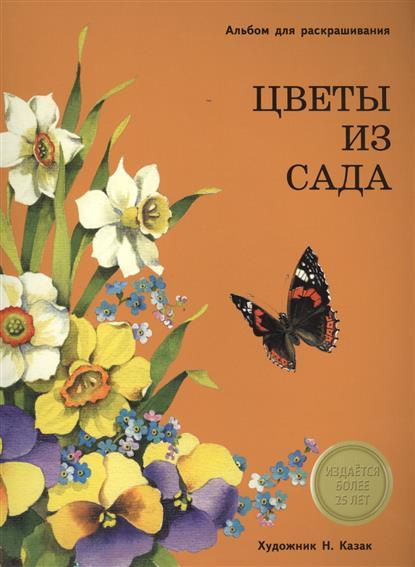 Казак Н. (худ.) Цветы из сада. Альбом для раскрашивания дарья князева лучшие цветы для вашего сада