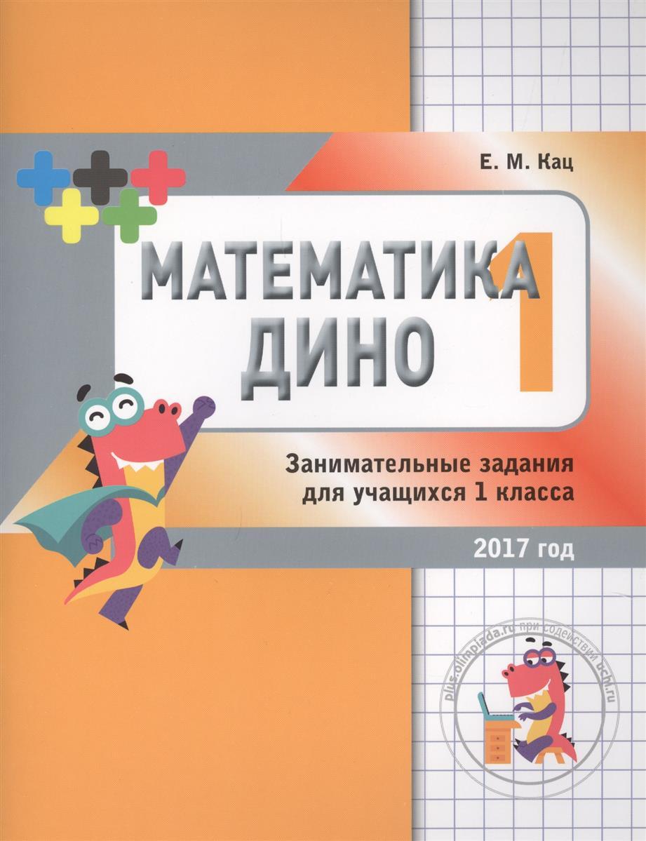 Математика Дино. 1 класс. Сборник занимательных заданий