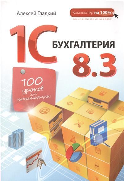 1С:Бухгалтерия 8.3 : 100 уроков для начинающих