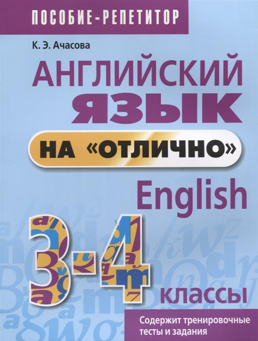 Ачасова К. Английский язык на отлично. English. 3-4 классы ачасова к тесты по английскому языку 3 4 классы