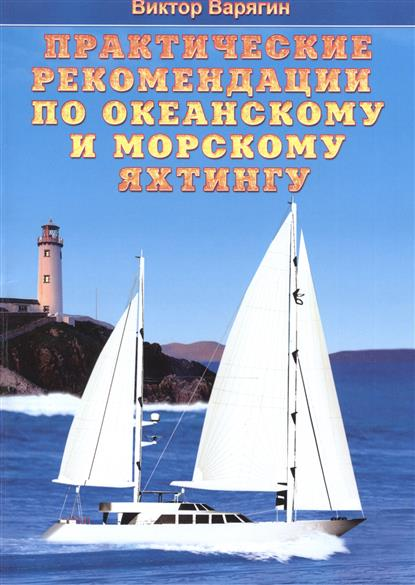 Варягин В. Практические рекомендации по океанскому и морскому яхтингу