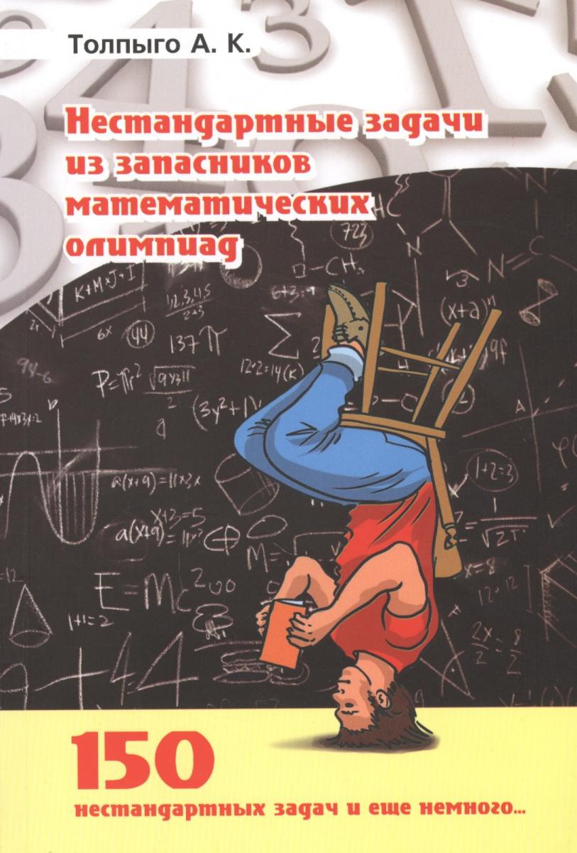 Нестандартные задачи из запасников математических олимпиад