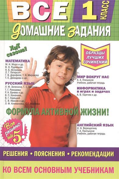 Все домашние задания: решения, пояснения, рекомендации. 1 класс. 9 издание. Ко всем основным учебникам