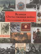 Великая Отечественная война. Исследования. Документы