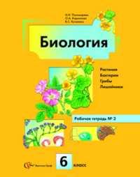 Биология 6 кл Р/т ч. 2 Растения Бактерии Грибы Лишайники
