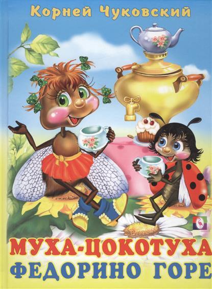 Чуковский К. Айболит и его друзья к и чуковский бармалей