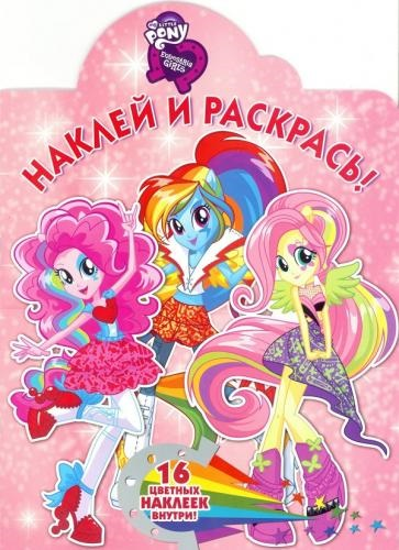Русакова А. (ред.) Наклей и раскрась № НР 16056 Equestria girls 16 цветных наклеек gillian m berrow equestria girls bändide võistlus