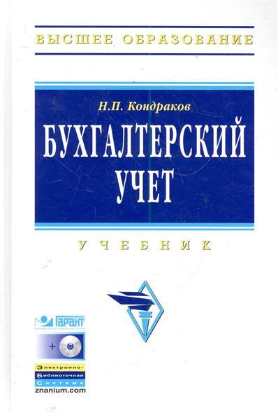 Кондраков Н.: Бухгалтерский учет Учебник