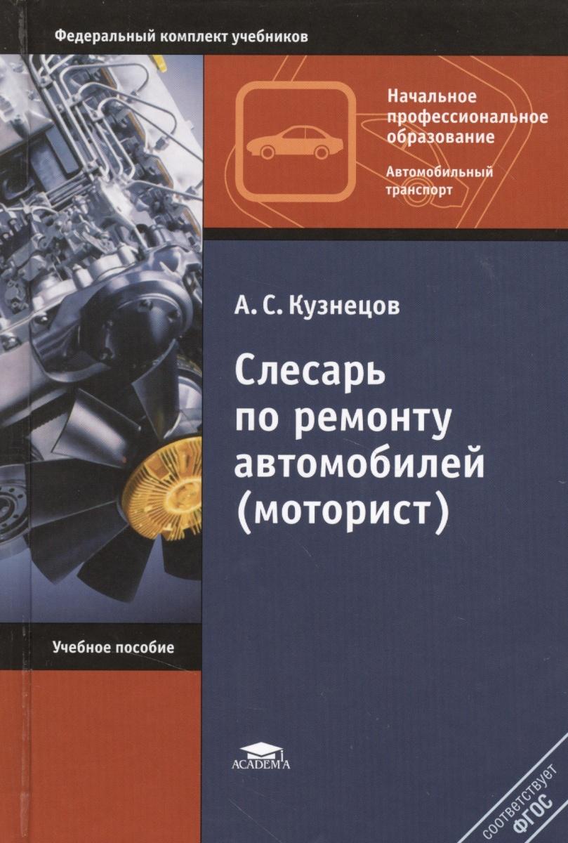 Слесарь по ремонту автомобилей (моторист). Учебное пособие. 8,10 издание ( Кузнецов А. )