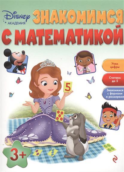 Жилинская А. (ред.) Знакомимся с математикой. Учим цифры. Считаем до 5. Знакомимся с формами и размерами.