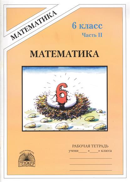 Математика Р/т для 6 кл. В 2 ч. Ч. II