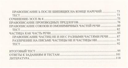 готовимся к гиа русский язык 7 класс ответы нарушевич