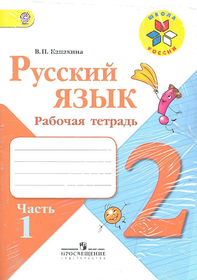 Канакина В Русский язык 2 класс Рабочие тетради комплект из 2-х книг в упаковке