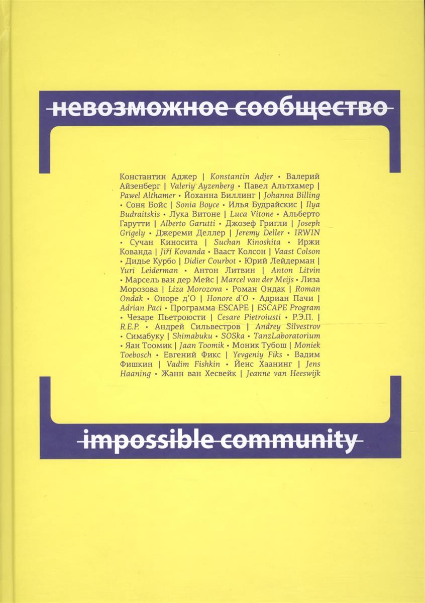 Аджер К., Айзенберг В., Альтхамер П., Биллинг Й. Невозможное сообщество. Impossible Community. Книга 2 (+CD) (книга на русском и английском языках) ISBN: 9785916110258