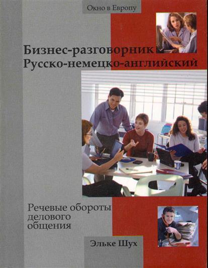 Бизнес-разговорник рус.-нем.-англ. Речевые обороты делового общ.