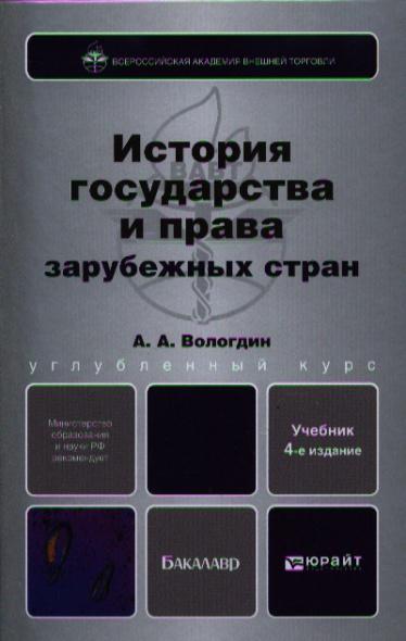 История государства и права зарубежных стран. Учебник для бакалавров. 4-е издание, переработанное и дополненное