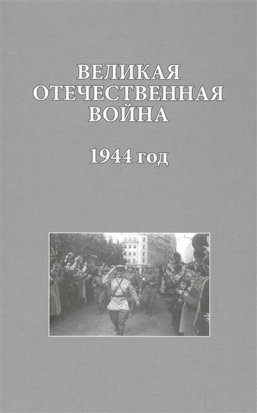 Великая Отечественная война. 1944 год