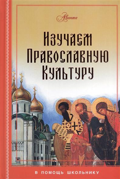 Изучаем православную культуру