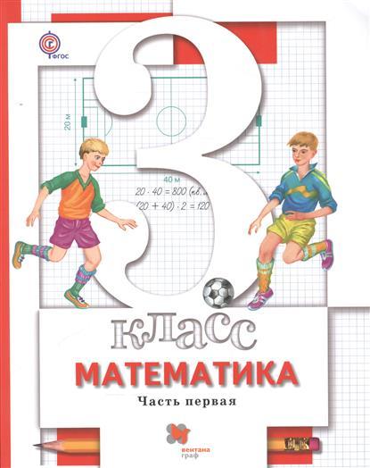 Математика. 3 класс. Учебник в двух частях. Часть первая