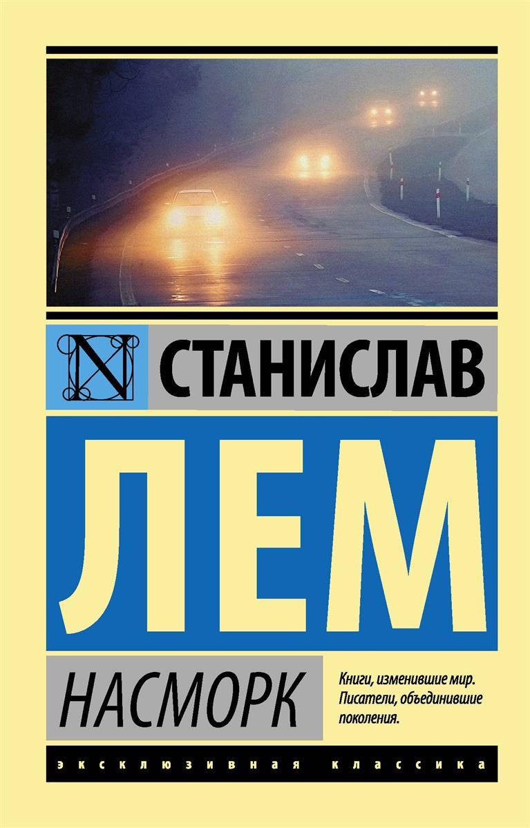 купить Лем С. Насморк по цене 178 рублей