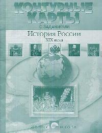 К/К с заданиями История России 19 века