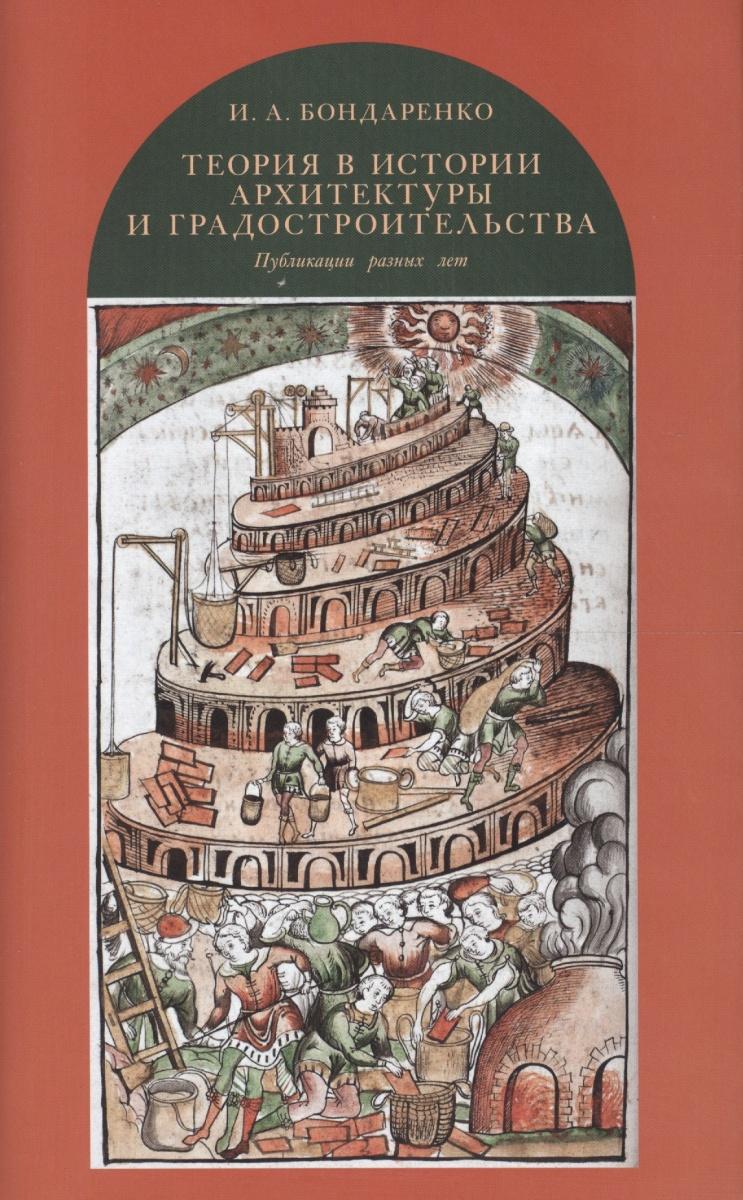 Теория в истории архитектуры и градостроительства. Публикации разных лет от Читай-город
