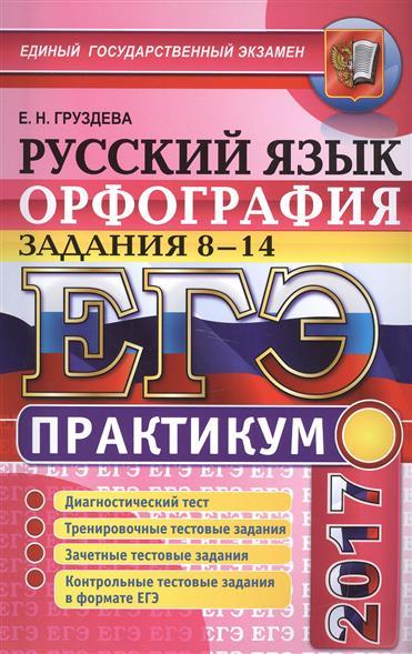 ЕГЭ 2017. Орфография. Задания 8-14. Практикум по русскому языку