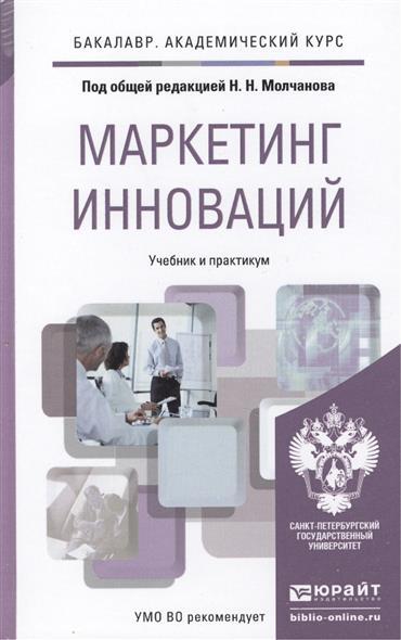 Молчанов Н. (ред.) Маркетинг инноваций. Учебник и практикум для академического бакалавриата