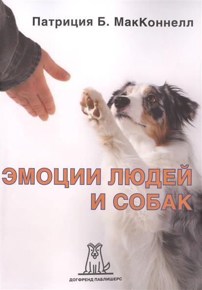Эмоции людей и собак. 2-е издание