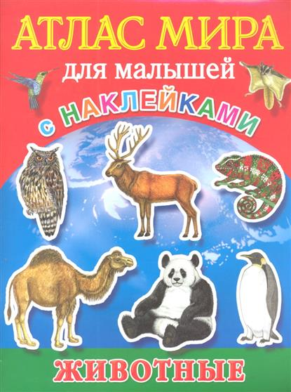 Атлас мира для малышей С наклейками Животные