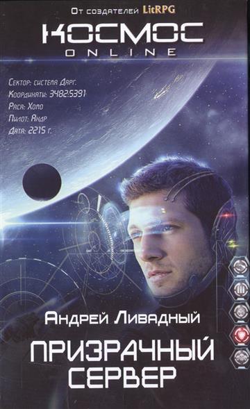 Ливадный А. Призрачный Сервер сервер vimeworld