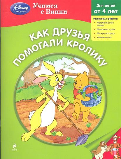 Как друзья помогали кролику. Для детей от 4 лет