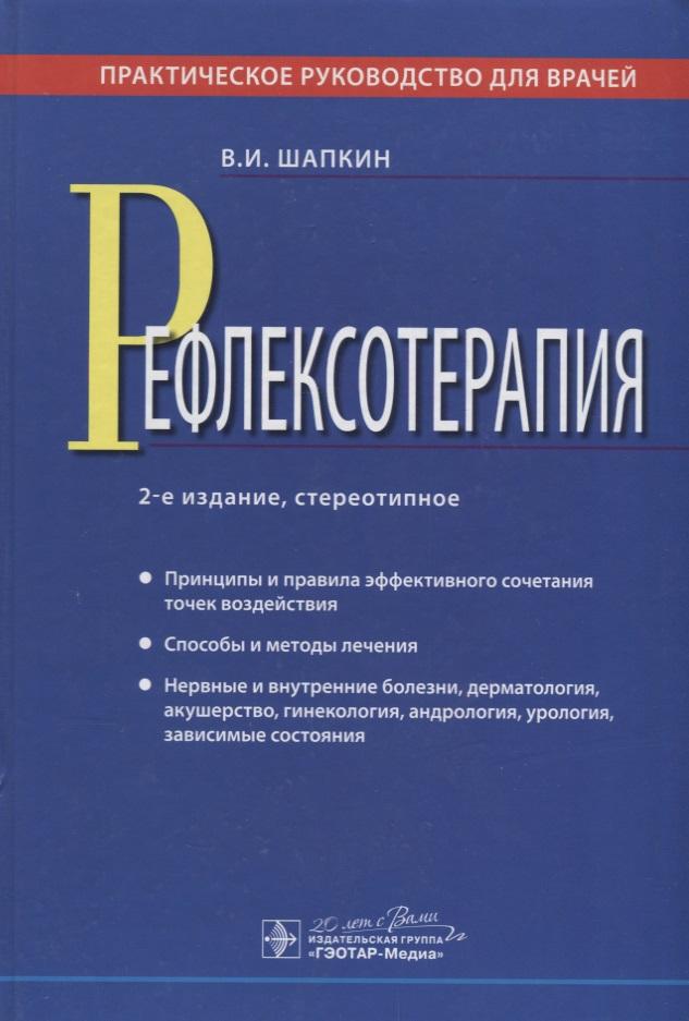 Шапкин В. Рефлексотерапия. Практическое руководство для врачей множественная миелома руководство для врачей