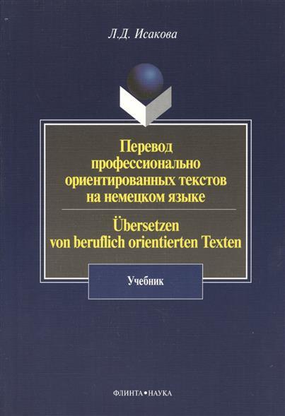 Перевод профессионально ориентированных текстов на немецеком языке. Учебник