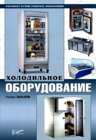 Хохлов Р. Холодильное оборудование павел хохлов самый долгий рейс