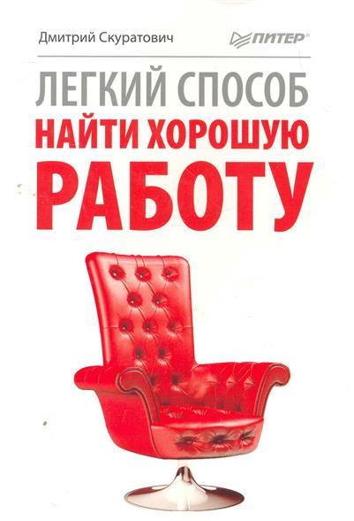Скуратович Д. Легкий способ найти хорошую работу рубина д рубина 17 рассказов