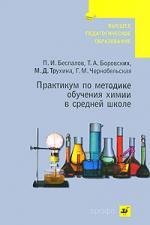 Практикум по методике обучения химии в средней школе
