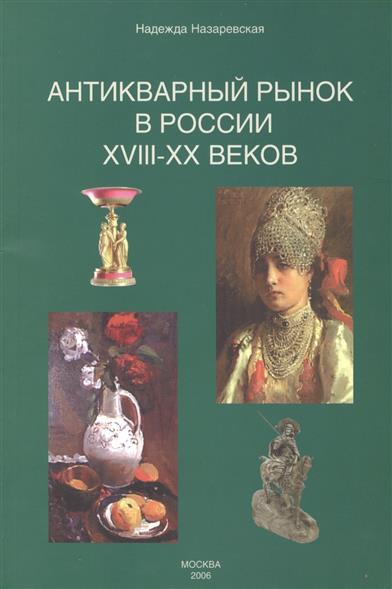 Антикварный рынок в России XVII-XX веков