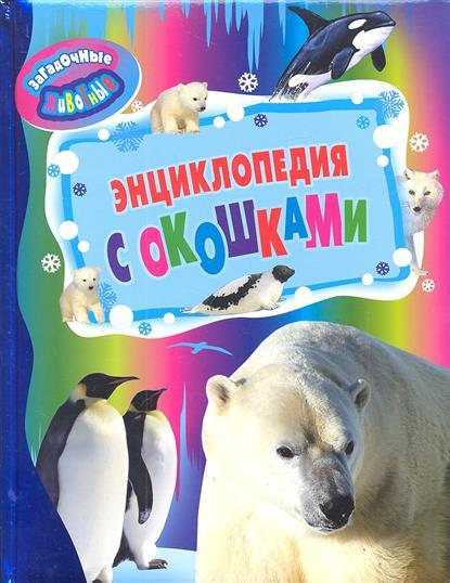 Беккер Ж. Энциклопедия с окошками. Загадочные животные загадочные животные открытки антистресс