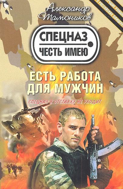 Тамоников А. Есть работа для мужчин тамоников а эшафот для авторитета