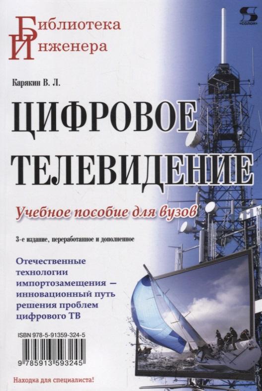 Карякин В. Цифровое телевидение спутниковое и кабельное телевидение