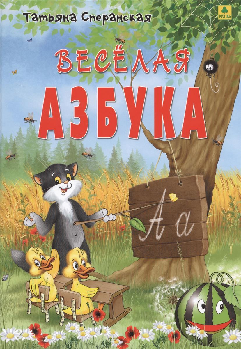 Сперанская Т. Веселая азбука