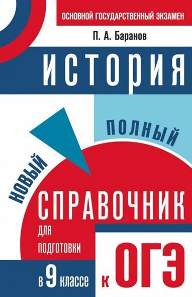 Баранов П. История. Новый полный справочник для подготовки к ОГЭ в 9 классе
